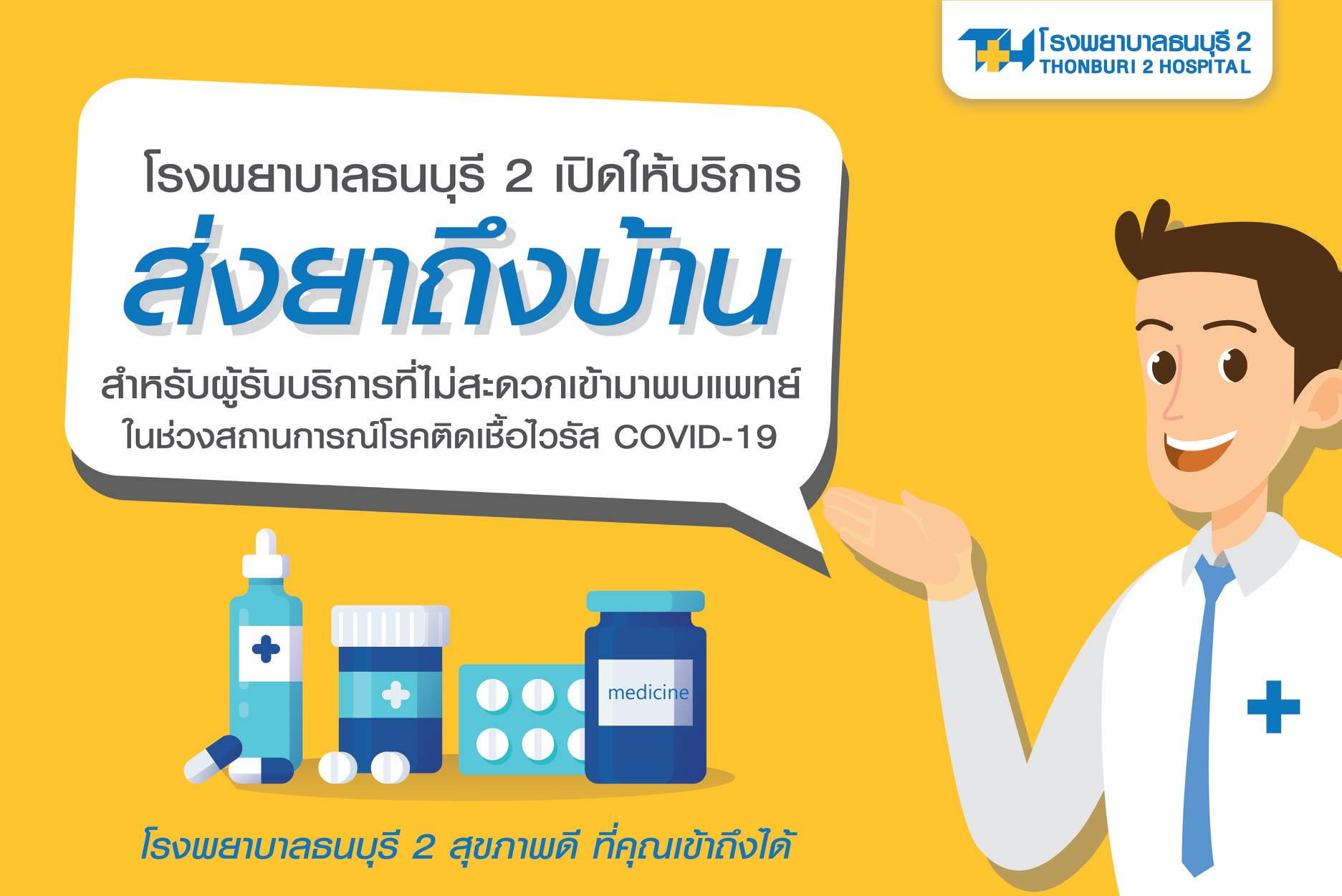 Thonburi2 Hospital โรงพยาบาลธนบุรี2