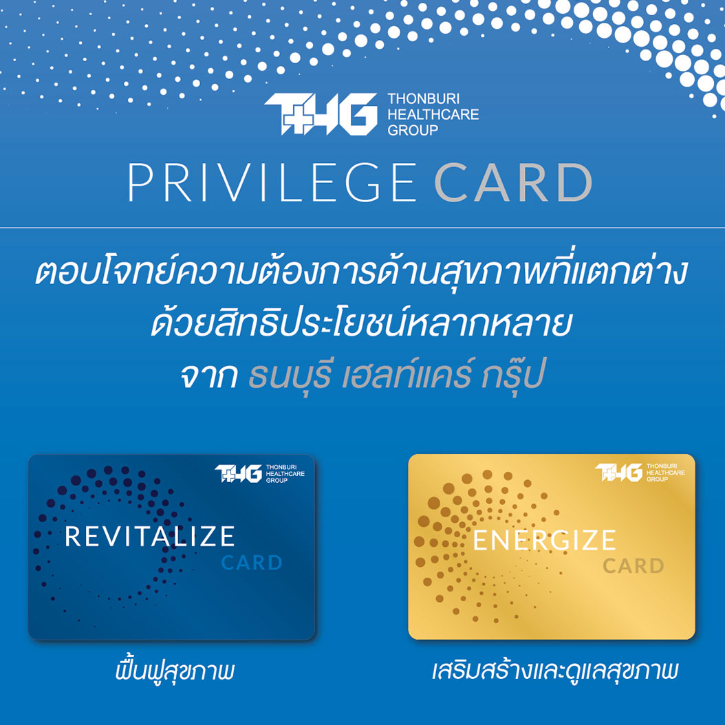 THG Privilege Card